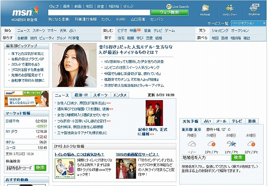 MSNサイト